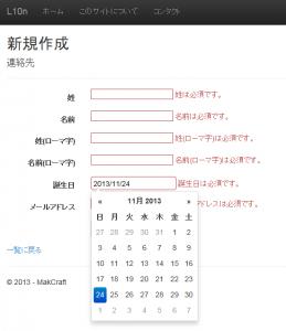 言語設定日本語の追加画面