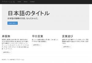 日本語で表示したもの