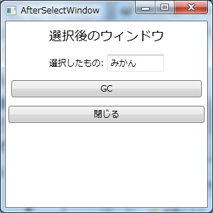 AfterSelectWindow