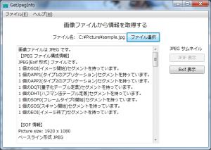 ファイル選択後の画面