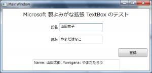 YomiganaTextBox2 の画面