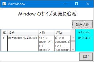 「切り替え無し・データ読み込み時」の画面