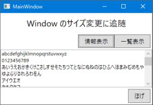 「切り替えあり・情報表示ボタンクリック時」の画面