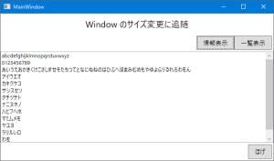 「切り替えあり・情報表示でウィンドウサイズを変更時」の画面