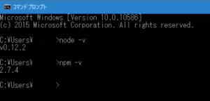 Node と npm の確認