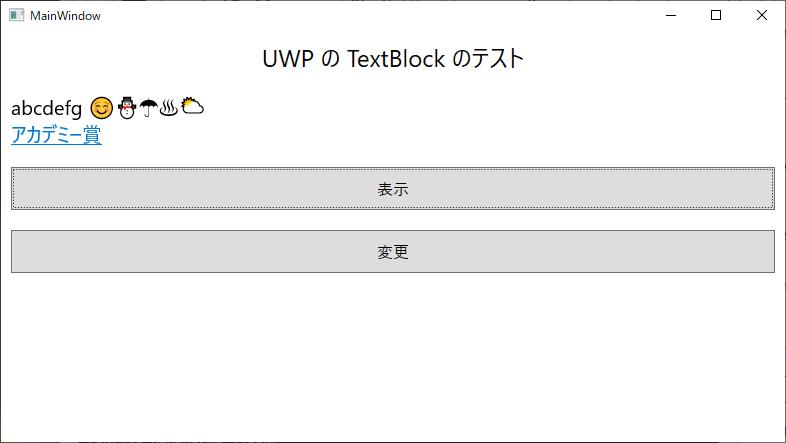 WrappedUwpTextBox のスクリーンショット